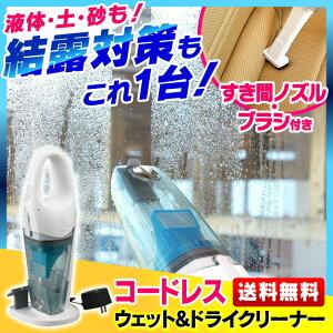 【掃除機コードレスハンディ水コードレスウェット&ドライクリーナーツインバード〔TWINBIRD〕】