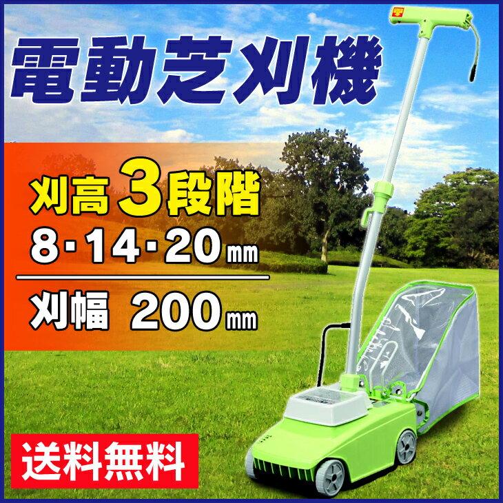 電動芝刈機G-200N送料無料芝刈り機芝刈電動庭刈払い刈り払い機草刈激刈芝生芝草刈り刈り刈草庭掃除電