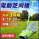 電動芝刈機 G-200N 芝刈り機 芝刈 電動 庭 刈払い ...