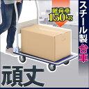 スチール台車 耐荷重150kg PH1504送料無料 台車 ...