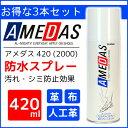 【3本セット】 アメダス 防水スプレー 420ml アメダス 420 大容量 防水スプレー 雨 雪 ...