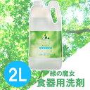 緑の魔女 キッチン業務用 2L 食器用洗剤 液体洗剤 キッチ...