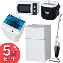 2018新生活家電セット 2ドア冷凍冷蔵庫90L・洗濯機4....