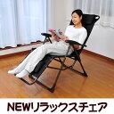 【リクライニング 6段階】 NEWリラックスチェア TAN652 ブラック【代引不可】【折りたたみ