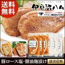 【伊豆沼農産】豚ロース塩・醤油麹漬け詰合6枚 【熨斗/のし対...