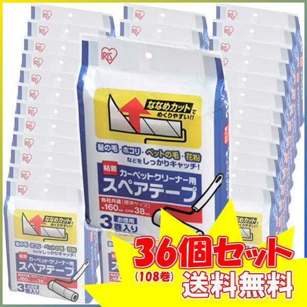 ≪3巻入×36個(108巻セット)≫カーペットクリーナースペアテープ CNC-R3P送料無料 あす楽...:bandc:10027995