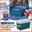 密閉 RVBOX 700 グレー/ダークグリーン オーヤマ RVボックス rv ボックス コンテナボックス 収納ボックス 収納ケース トランク 車 収納..