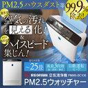 空気清浄機 PM2.5ウォッチャー アイリスオーヤマPMMS-DC100 空気清浄機 PM2.5 花...