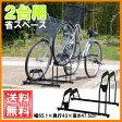 【送料無料】 自転車スタンド 2台 BYS-2 アイリスオーヤマ 【自転車 スタンド 自転車置き場 駐輪場 駐輪台 屋外収納 サイクルスタンド】