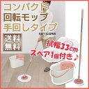回転モップ手回しタイプ KMT-C425S送料無料 アイリスオーヤマ モップ 掃除 小型 コン