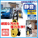 ★[amount-limited] [free shipping] high pressure washing machine [until special time sale 5/16 09:59] static sound type high pressure washing machine FIN -608 [free shipping cleaning outer wall tire decontamination yellow sand typhoon snow removing pollen for アイリスオーヤマ duties out of the car washing] [RCP] [enetshop0227-A2]