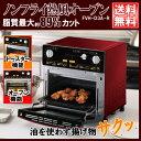 ノンフライ 熱風オーブン FVH-D3A-R送料無料 フライ...