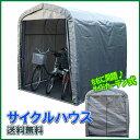 【サイクルハウス 3台】【サイクルハウス 3台】 マルチスペース SMS-150SVU 【自転車置き