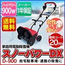 電気式 除雪機 スノーパワーDX D-900送料無料 除雪器 家庭用 雪掻き 雪かき 新雪 電動雪かき機【D】【FS】