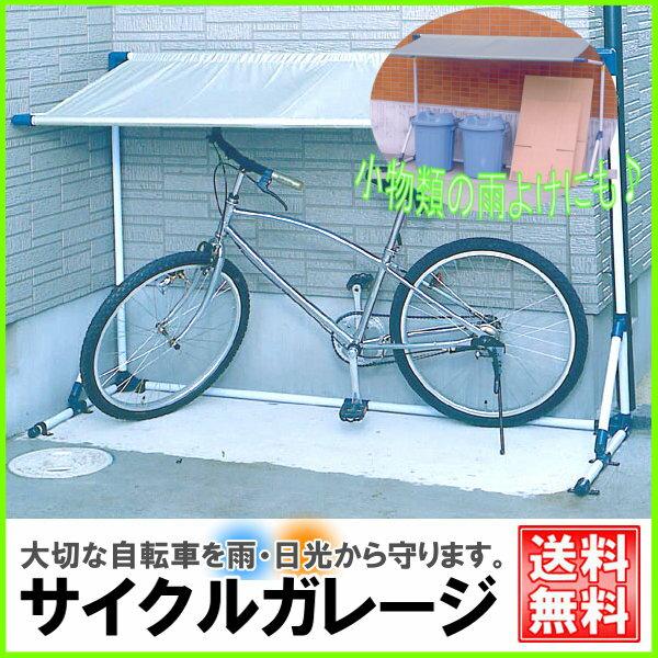 サイクルガレージ CG-600送料無料 アイリスオーヤマ 自転車置き場 自転車 バイク 原…...:bandc:10025237