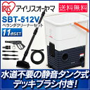 タンク式高圧洗浄機 SBT-512V ベランダセット 11点セット送料無料 アイリスオーヤマ 高圧洗