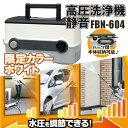 ★在庫限り★高圧洗浄機 水圧調節可能 FBN-604 送料無...