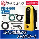 高圧洗浄機 FBN-606 11点セットあす楽