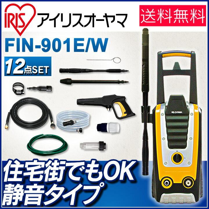 高圧洗浄機 ハイパワー FIN-901E送料無料 アイリスオーヤマ 最強機種 [50Hz東…...:bandc:10041465