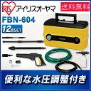 高圧洗浄機 水圧調節 FBN-604 アイリスオーヤマ アイ...