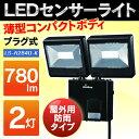 【送料無料】【センサーライト LED】【2灯】 LEDセンサ...