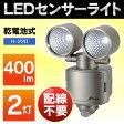 【センサーライト LED】 400lm LEDセンサーライト H-220 【電池式 屋内 屋外 照度調節 点灯時間:5秒〜15秒 防犯】【OHM】【TC】【オーム電機】【送料無料】