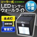 【センサーライト LED ソーラー】 LEDセンサーウォールライト ソーラー式 LS-S1084C-K 【コードレス 充電 エコ 節電】【OHM】【TC】【オー...