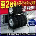 タイヤラック カバー付き 2段式 耐荷重160kg 【幅12...