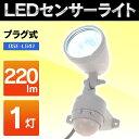 LEDセンサーライト 1灯 OSE-LS41送料無料 センサーライト LED 屋外 ライト 防雨仕様 玄関 勝手口 ベランダ 防犯【OHM】【TC】