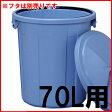 ポリバケツ 70L 70l 丸型ペール PM-70(フタなし) バケツ ゴミ箱 ごみ箱 ごみ ゴミ 丸型 大容量 ダストボックス ペール 分別 アイリスオーヤマ