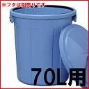 ポリバケツ 70L 丸型ペール PM-70 バケツ ゴミ箱 ごみ箱 ごみ ゴミ 丸型 大容量 ダストボックス ペール 分別 フタ別売り アイリスオーヤマ