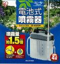 電池式噴霧器 4L IR-4000W グレーブラック 【ノズル伸