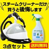 スチームクリーナー スチームファースト/送料無料スペシャル限定セット