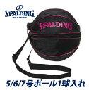 バスケットボールバッグ1球入れ SPADLING製 BALLBAG ブラックピンク スポルディング