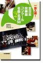 一音入魂! 全日本吹奏楽コンクール名曲・名演50 Part. 2 著:富樫鉄火、播堂力也、石本和富 【音楽書】