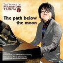 楽天吹奏楽CD楽譜 バンドパワー【お取り寄せします 約3-5日間】樽屋雅徳作品集Vol.1「月下に浮かぶひとすじの道標」The Works of Masanori Taruya Vol.1 The path below the moon【吹奏楽 CD】FMCD-1003