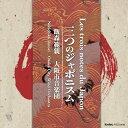 【お取り寄せします 約3-5日間】第104回定期演奏会 三つのジャポニスム 大阪市音楽団【吹奏楽 CD】FOCD9640