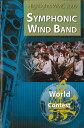 ケルクラーデ世界音楽コンクール2009 - シンフォニック・ウィンド・バンドHighlights WMC 2009 - Concert Contests for Symphonic Wind Band
