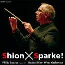 楽天吹奏楽CD楽譜 バンドパワー【お取り寄せします 約3-5日間】シオン×スパーク! フィリップ・スパーク(指揮) オオサカ・シオン・ウインド・オーケストラ Shion×Sparke !【吹奏楽 CD】FOCD9694