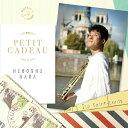 楽天吹奏楽CD楽譜 バンドパワー【お取り寄せします 約3-5日間】petit cadeau(プチ・カドー)ささやかな贈り物 原 博巳【サクソフォーン CD】CACG-0244