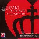 еке├е╚б╝бжMбже╖ехеЇебеые─б┴е╢бже╧б╝е╚бжевеєе╔бже╢бжепещежеє(╠╛╕┼▓░╖▌╜╤┬ч│╪ежегеєе╔екб╝е▒е╣е╚ещ)The Heart and the CrownNagoya University of Arts Wind Orchestra