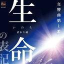 楽天吹奏楽CD楽譜 バンドパワー【お取り寄せします 約5日間】交響曲第1番「生命の表記」 海上自衛隊東京音楽隊【吹奏楽 CD】 BOCD-7608