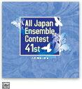 楽天吹奏楽CD楽譜 バンドパワー【お取り寄せします 約5日間】第41回全日本アンサンブルコンテスト全国大会<大学・職場一般 編>