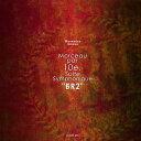 楽天吹奏楽CD楽譜 バンドパワー【お取り寄せします 約3-5日間】交響組曲第10番「BR2」 指揮:天野正道 航空自衛隊西部航空音楽隊【吹奏楽 CD】CACG-0103