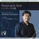 パンドーラの箱〜八木澤教司作品集Pandora's Box〜The Artistry of Satoshi Yagisawa(Japanese Wind Band Repertoire, Volume 6)