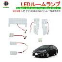 プリウス30系 LEDルームランプ ルームライト LED ライト ランプ 室内灯 内装 カー用品 車用品 ホワイト
