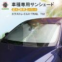 エクストレイル X-TRAIL T32 専用 サンシェード フロントガラス 車用カーテン カーシェード フロントシェード 収納袋付き 日よけ 遮光 断熱 UVカット 車中泊グッズ 防災グッズ パーツ 紫外線対策 車中泊 仮眠