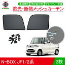 N-BOX JF1 JF2 メッシュ カーテン シェード 日よけ 紫外線カット 遮光 断熱 内装 2枚 車中泊 旅行 アウトドア 換気 プライバシー保護