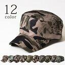 9color 迷彩柄 ワークキャップ メンズ/レディース/ユニセックス/ミリタリー/迷彩/カモフラ/コットン/帽子/キャップ/CAP/ハット/帽子/キャップ/CAP/ハット/帽子/キャップ/CAP/アウトドア/ cca-0005
