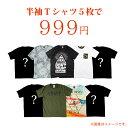【SALE】 Tシャツ 福袋 5枚set アソート メンズ ...